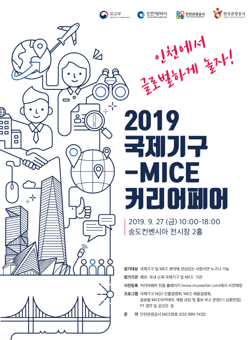 국제기구-MICE 커리어페어 2019