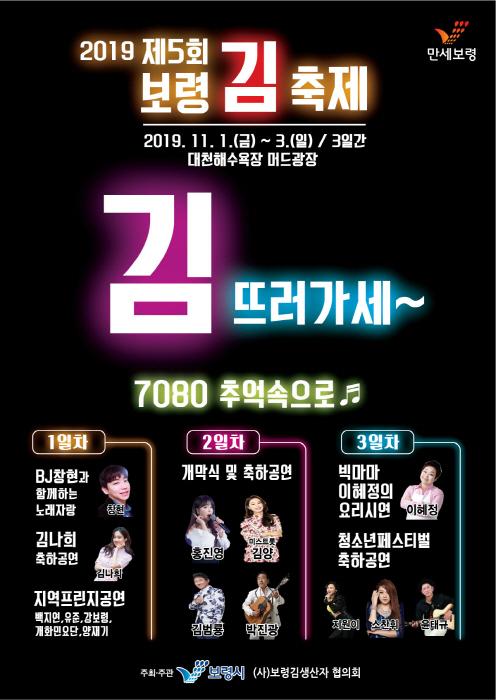 보령 김축제 2019
