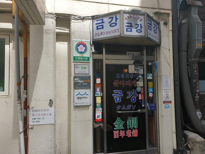Geumgang Seokkeo Jjigae (금강섞어찌개)