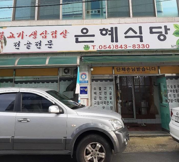 Eunhye Sikdang(은혜식당)