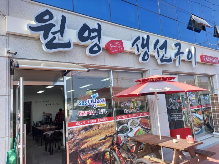 Wonyeong Saengseon Gui(원영생선구이)