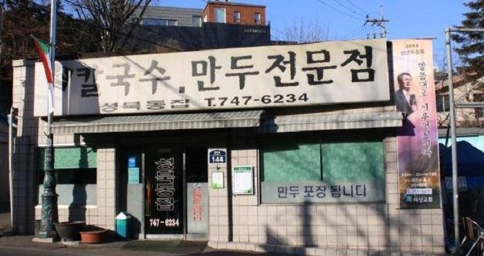 Seongbuk-dong Jip(성북동집)