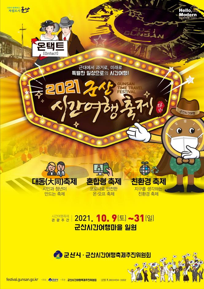 2021 제9회 군산시간여행축제