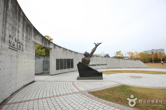 5·18 Memorial Park (5·18 기념공원)