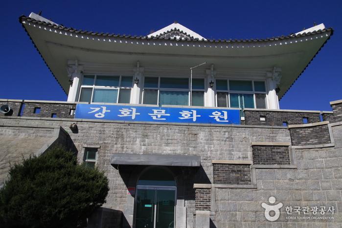 강화문화원