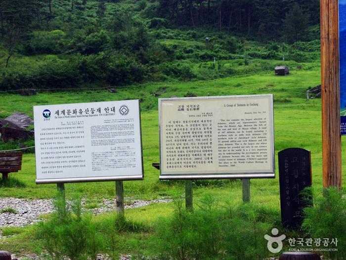 Gochang Dolmen Site [UNESCO World Heritage] (고창 고인돌군 [유네스코 세계문화유산])