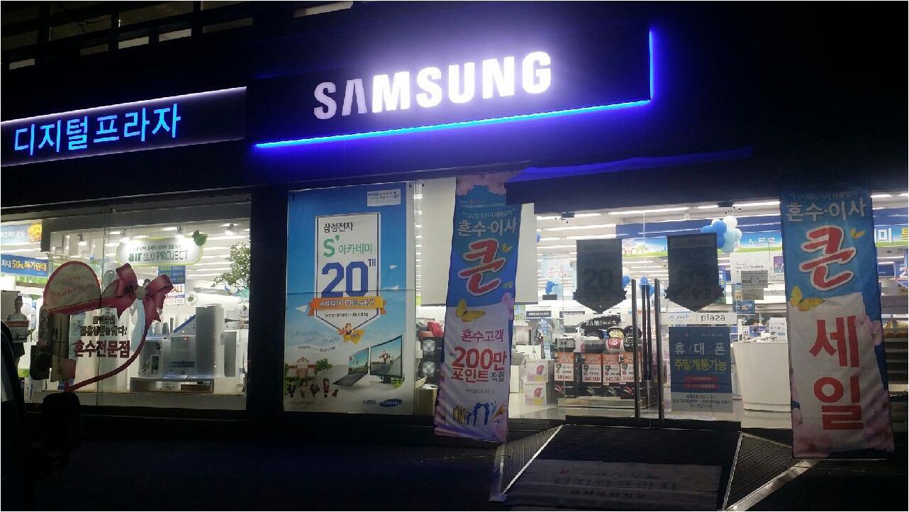 Samsung Digital Plaza – Seonbu Branch (삼성 디지털프라자 (선부점))