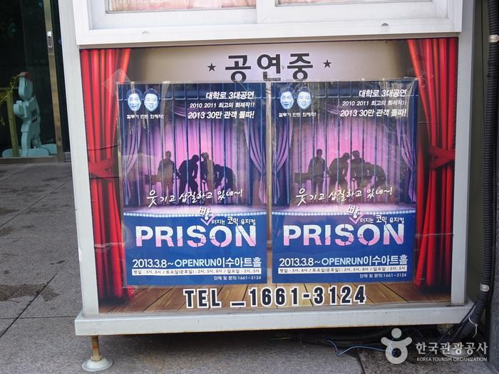 코믹뮤지컬 프리즌