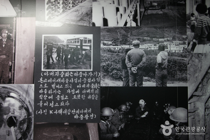 광부들의 삶이 기록된 사진