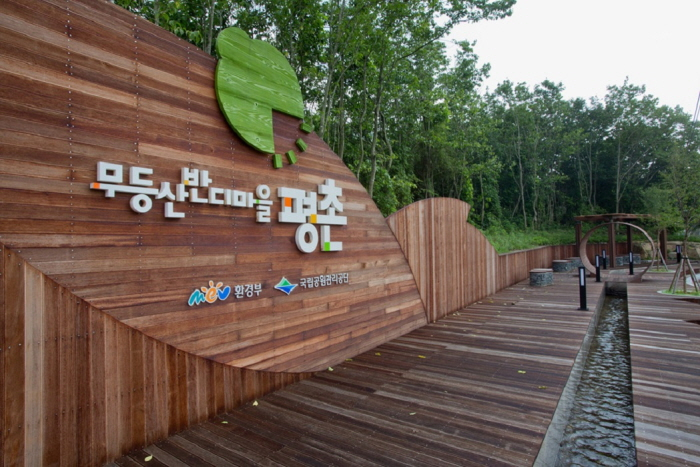 光州坪村村(광주 평촌마을)
