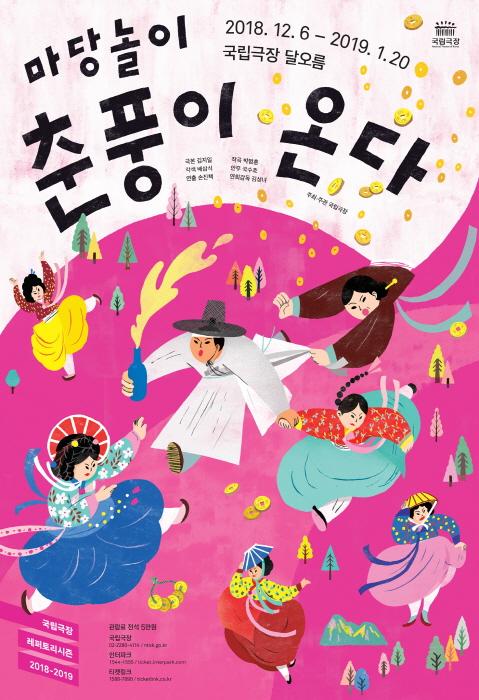 국립극장 마당놀이 - 춘풍이 온다 2018