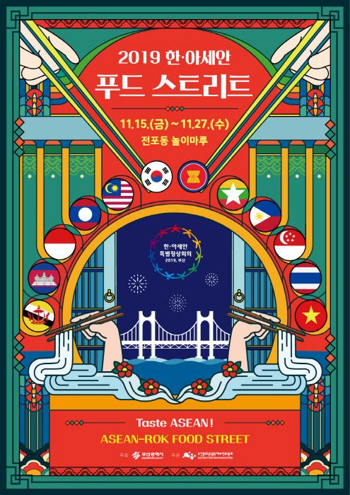 韓・ASEANフードストリート(한·아세안 푸드 스트리트)