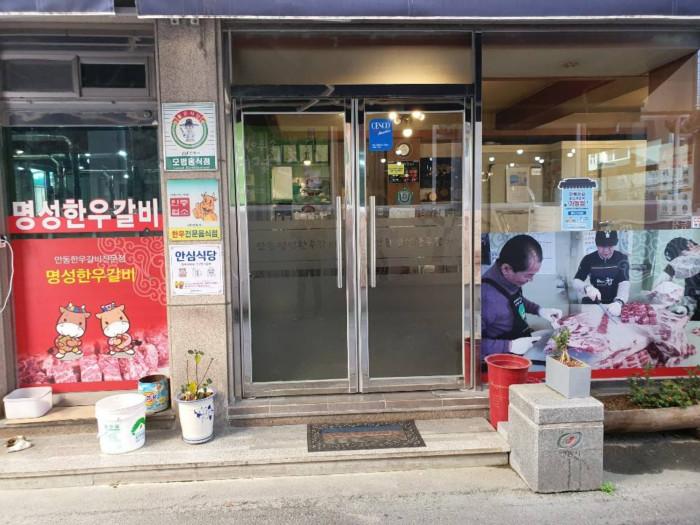 Andong Myeongseong Hanugalbi(안동명성한우갈비)