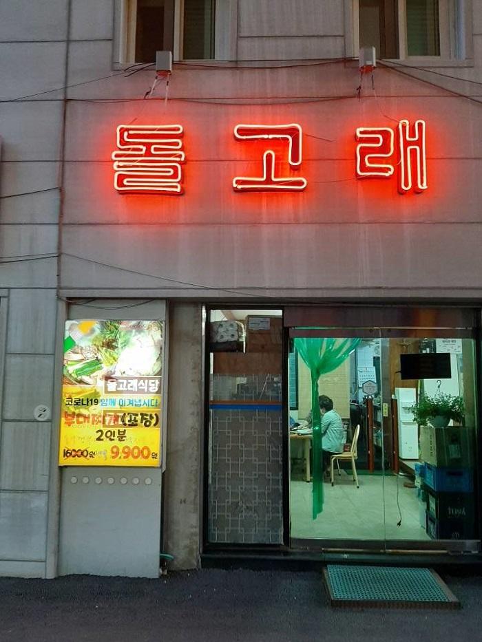 海豚食堂( 돌고래식당 )