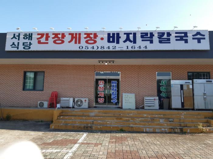 西海食堂( 서해식당 )