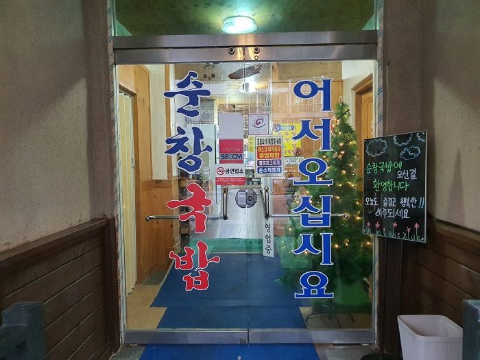 Sunchang Gukbap (순창국밥)