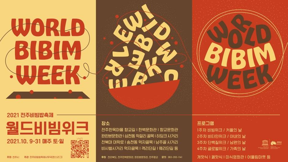 2021 전주비빔밥축제 월드비빔위크