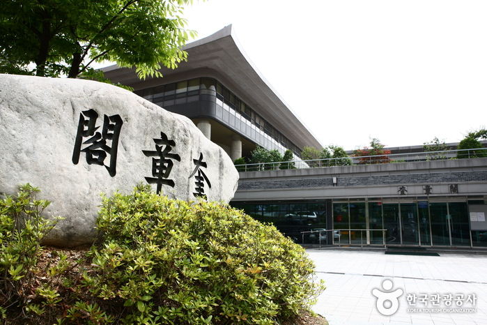 Gyujanggak Library of Seoul National University ( )
