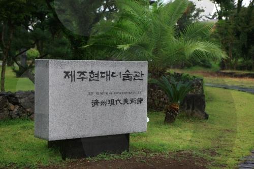 제주현대미술관