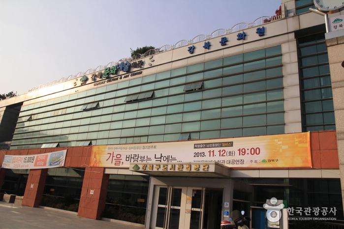 강북문화원