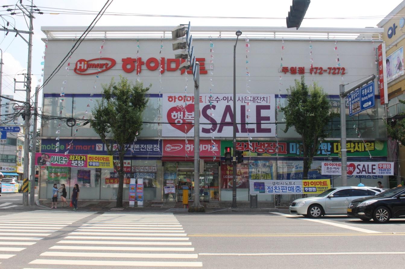 Lotte Hi-mart – Juwol Branch (롯데 하이마트 (주월점))