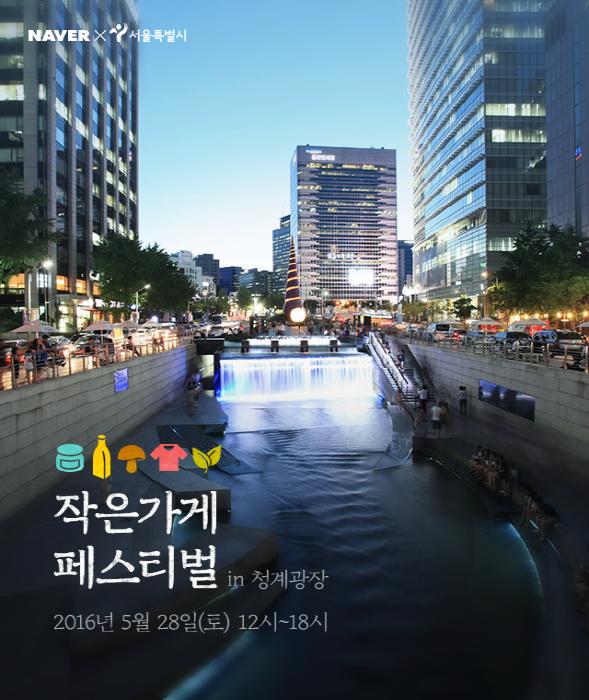 서울시와 함께하는 작은가게 페스티벌 2016