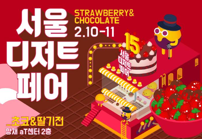 서울 디저트페어-초코&딸기전 2018