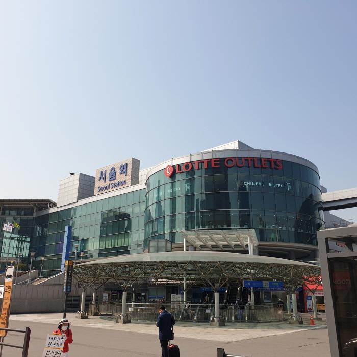 LOTTE OUTLETS SEOUL STATION [Korea Quality] / 롯데아울렛 서울역점 [한국관광 품질인증]
