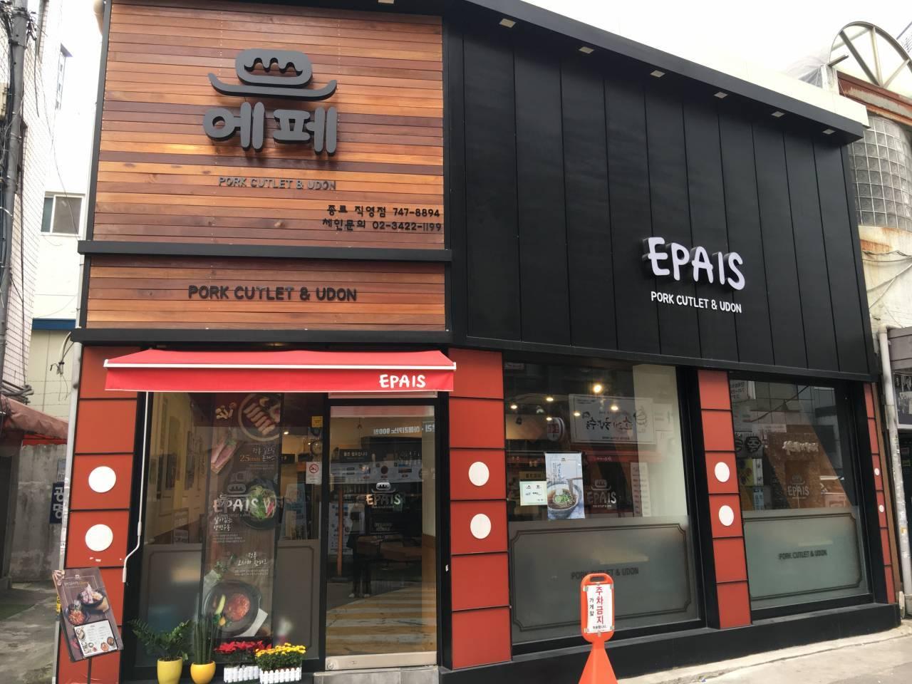 EPAIS(에페)