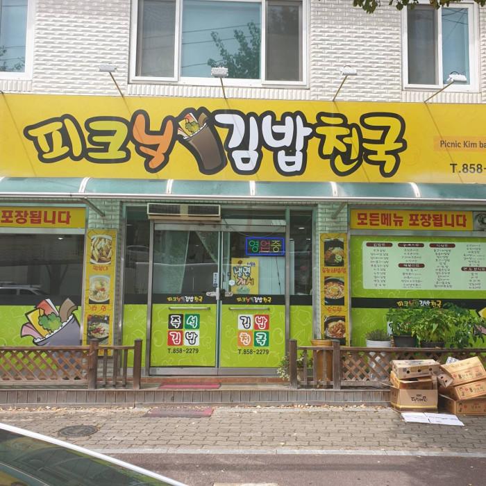 Picnic Gimbap Cheonguk(피크닉김밥천국)