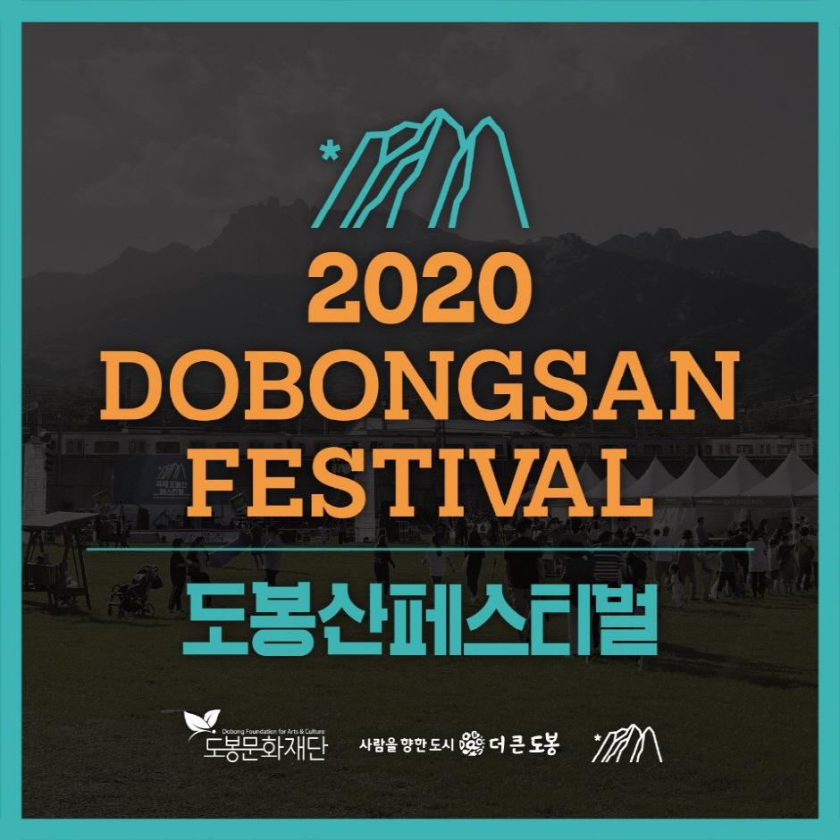 도봉산 페스티벌 2020