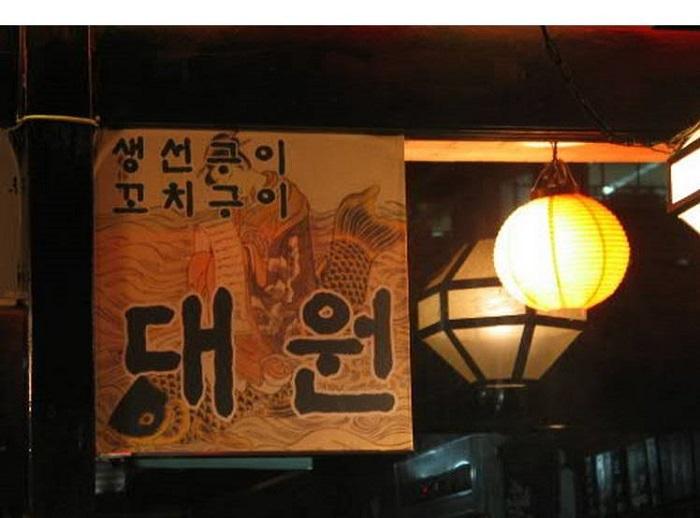 Daewon(대원)