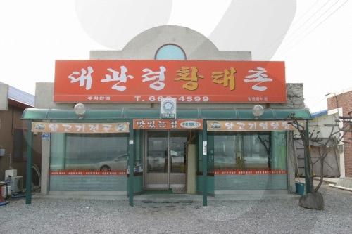 大關嶺明太魚乾村( 대관령황태촌 )