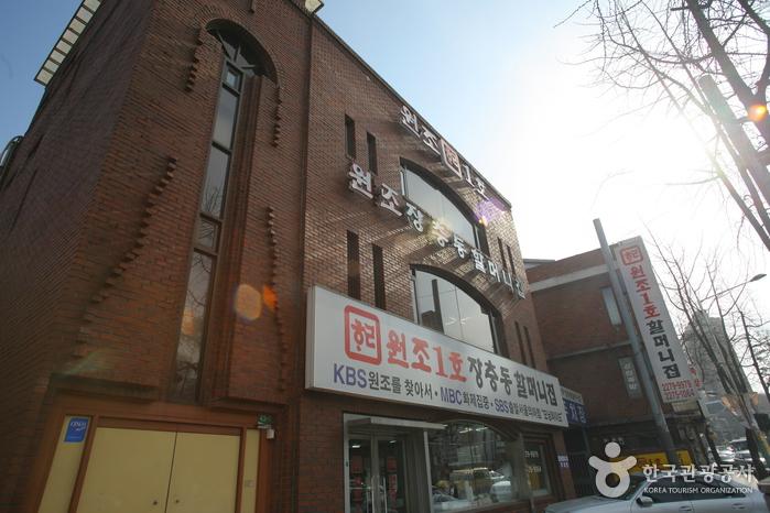 Original Jangchungdong Grandmother's Place (원조1호 장충동할머니집)