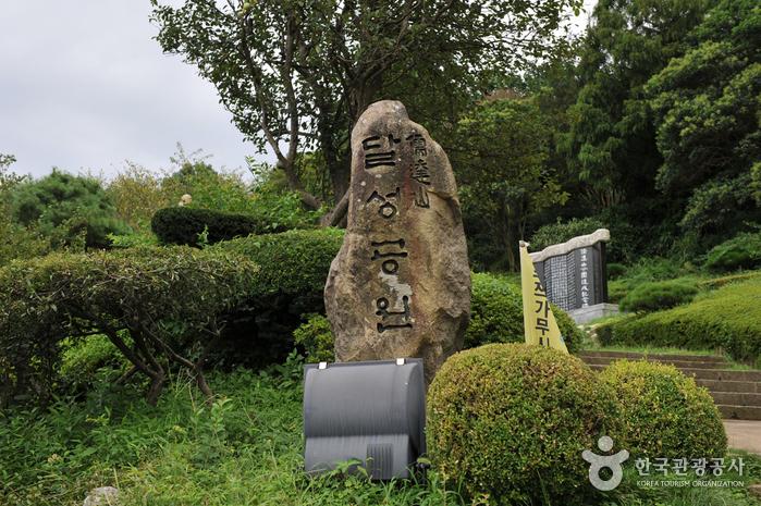 儒達山 達城公園(유달산 달성공원)