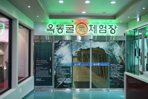 Chuncheon Okgwangsan (Jade mine) (춘천 옥광산)