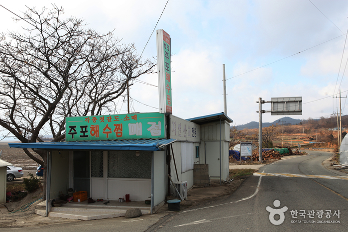 咸平海水チム(함평해수찜)