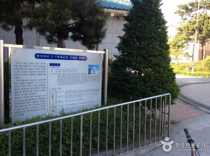 황어장터 3.1만세운동 기념관