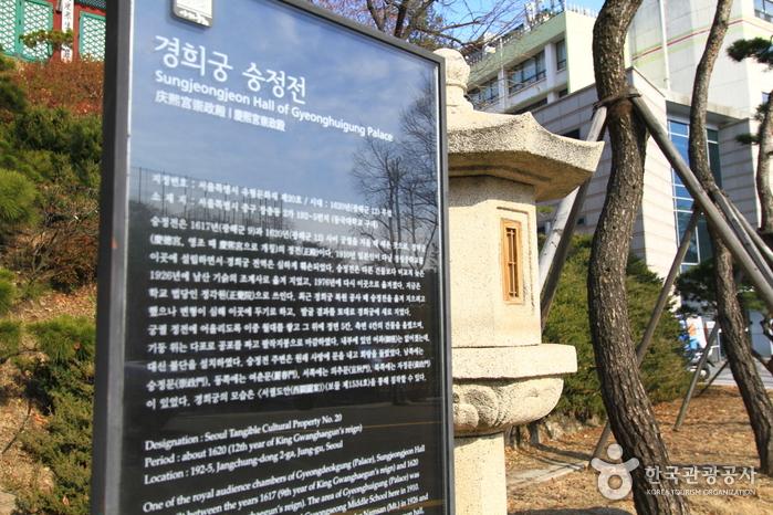 경희궁 숭정전 사진5