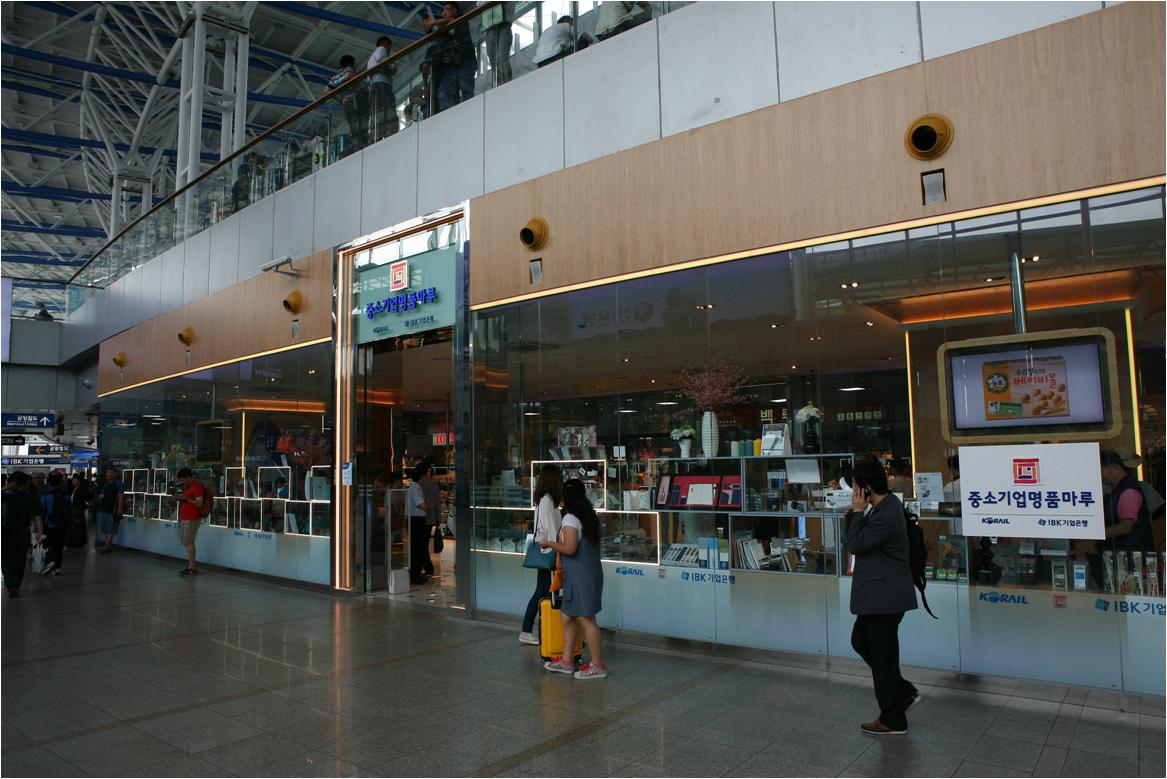 SME Myeongpum Maru Inc. by Korail Tourism Development – Seoul Station Branch (코레일관광개발 ㈜중소기업명품마루 (서울역점))