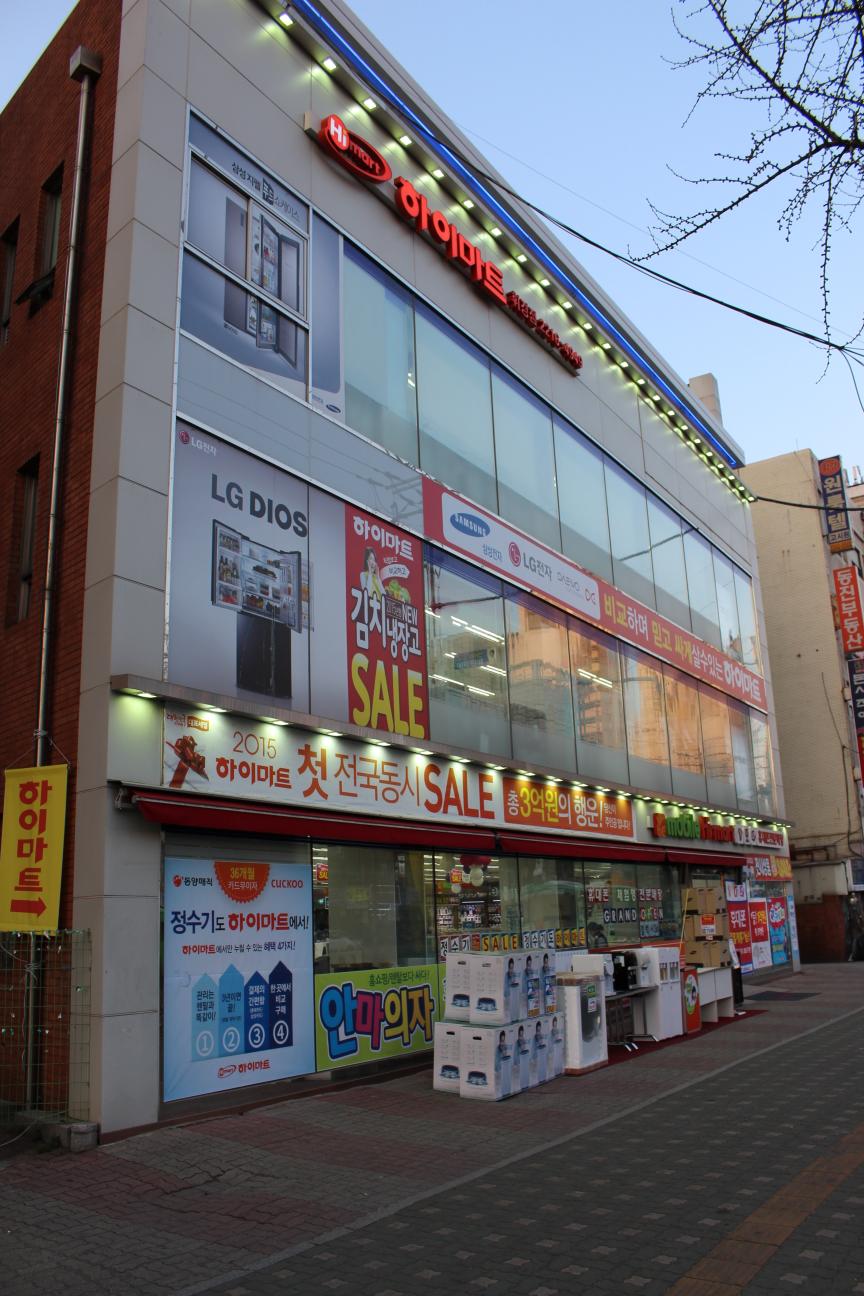 Lotte Hi-mart – Hwigyeong Branch (롯데하이마트 (휘경점))