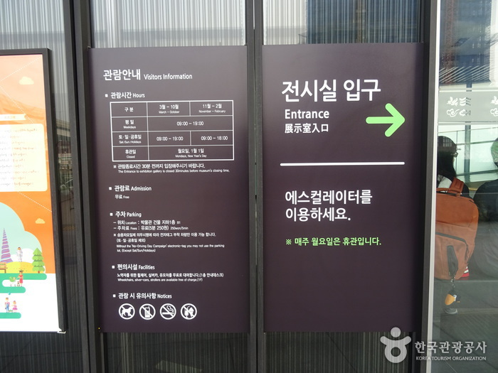 Cheonggyecheon-Museum (청계천박물관)