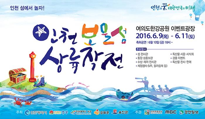 인천 보물섬 상륙작전 2016