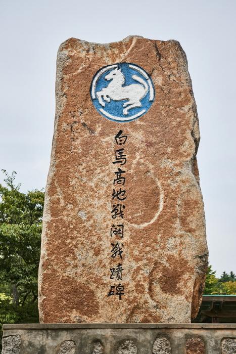 Memorial Tower of Baengmagoji Battlefield and Memorial Museum (백마고지 위령비와 기념관)