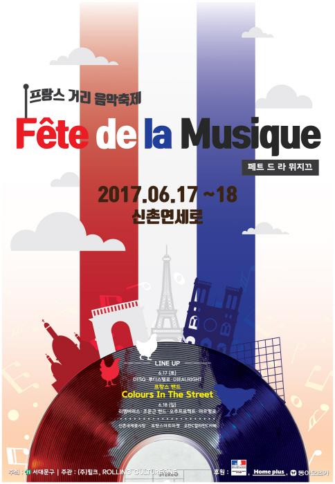 페트 드 라 뮈지끄-프랑스 거리음악축제 2017  사진2