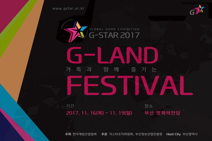 G-STAR G-LAND FESTIVAL 2017  사진1