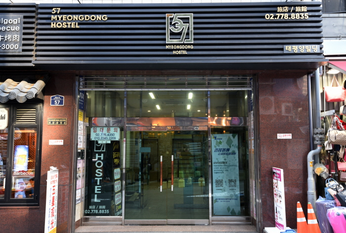 57明洞旅馆[韩国旅游品质认证/Korea Quality](57명동호스텔[한국관광 품질인증/Korea Quality])