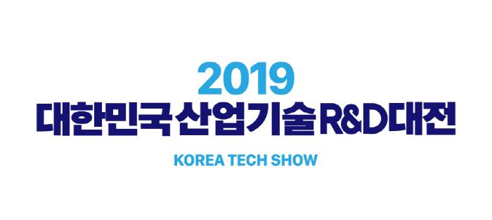 대한민국 산업기술 R&D대전 2019
