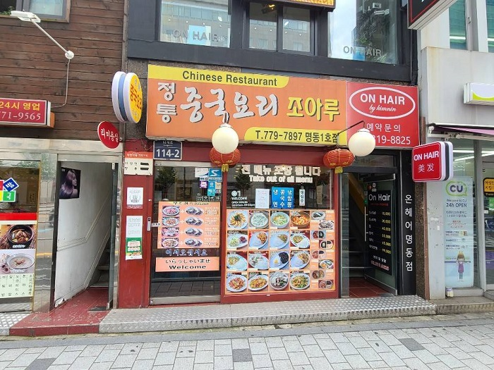 正統中華料理ジョアル 明洞<br> ( 정통중화요리조아루 명동 )