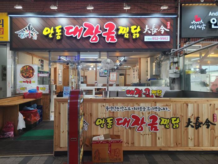 Andong Daejanggeum Jjimdak(안동대장금찜닭)